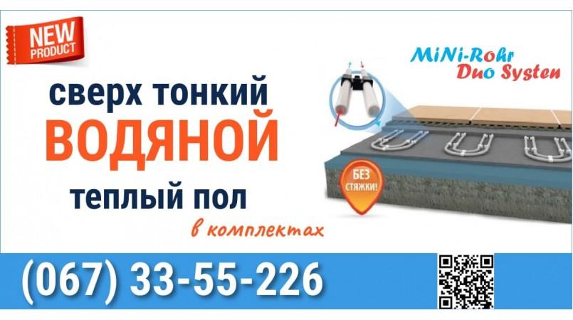 Система MiNi-Rohr DUO