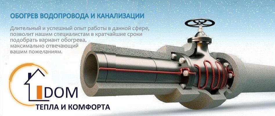 Нагревательный кабель для труб